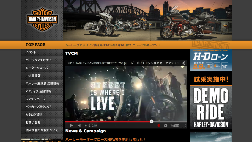 Arrival Notice / Harley Davidson KAGOSHIMA
