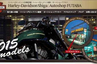 Arrival Notice / Auto Shop FUTABA