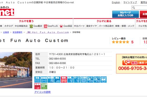 Arrival Notice / Hot Fun Auto Custom
