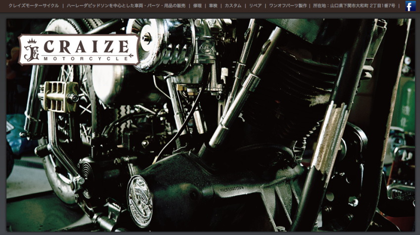 Arrival Notice / CRAIZE MOTORCYCLE
