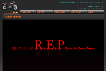 Arrival Notice / Biker's Friend R.E.P