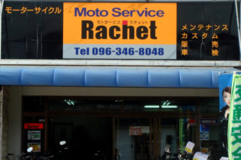 Arrival Notice / Moto Service RACHET