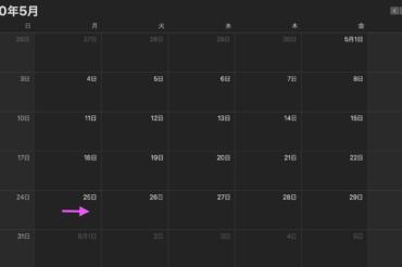 Delivery Schedule Update