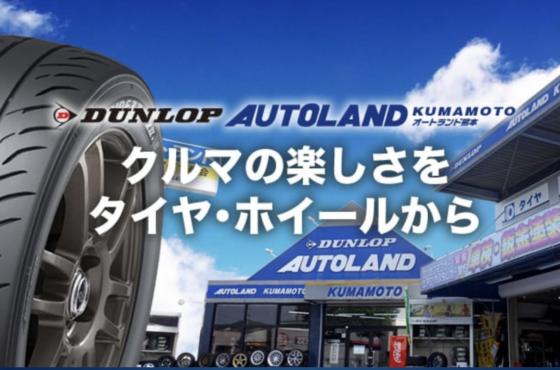 Arrival Notice / Auto land KUMAMOTO